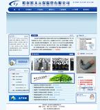 案例1-哈尔滨天元保温管